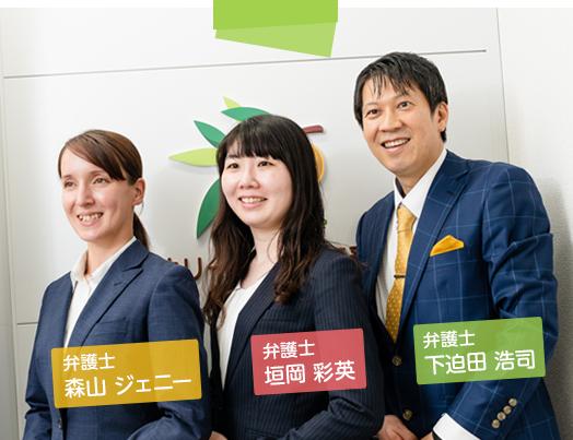 泉州・堺の地域に根ざして250件以上の借金問題を解決してきました。