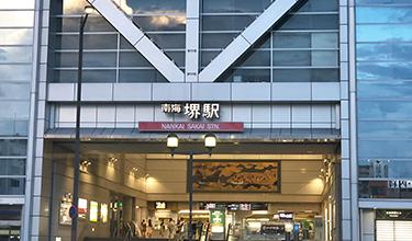 堺駅徒歩3分の好立地