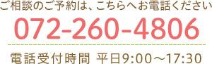 072-0000-0000 受付時間 平日 09:15〜17:30